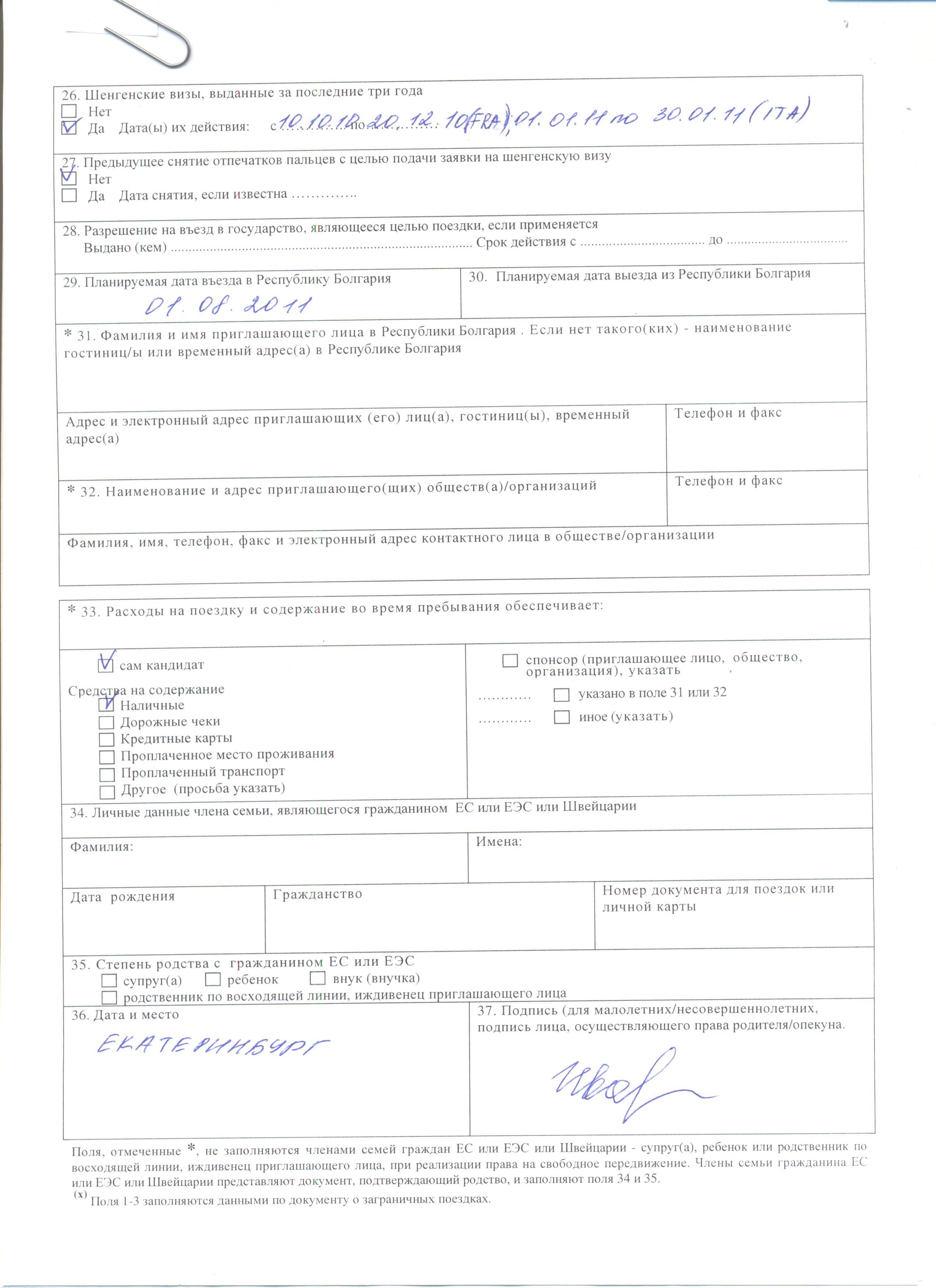 анкета туриста для шенгенской визы бланк