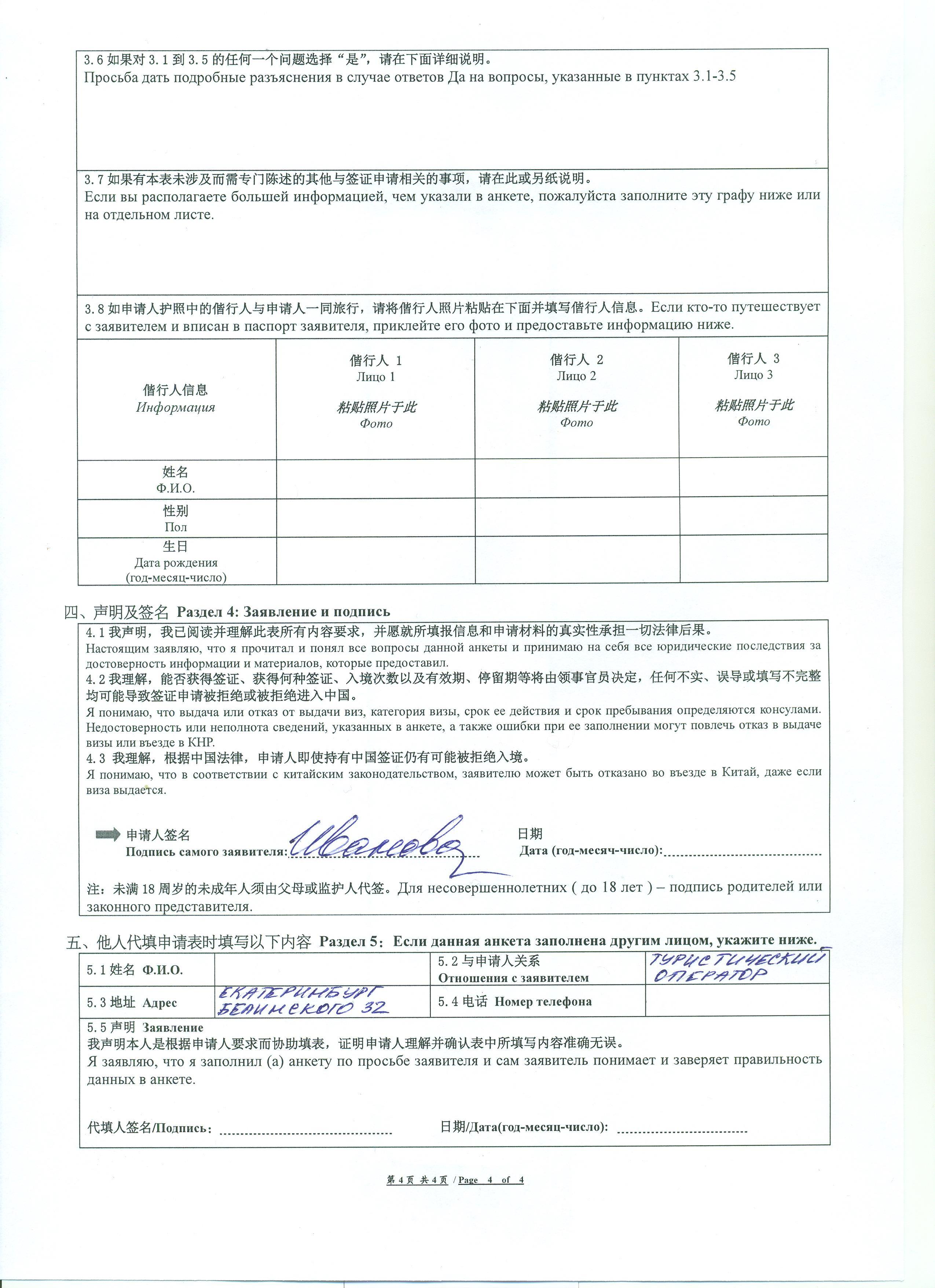 Документы для визы в китай самостоятельно