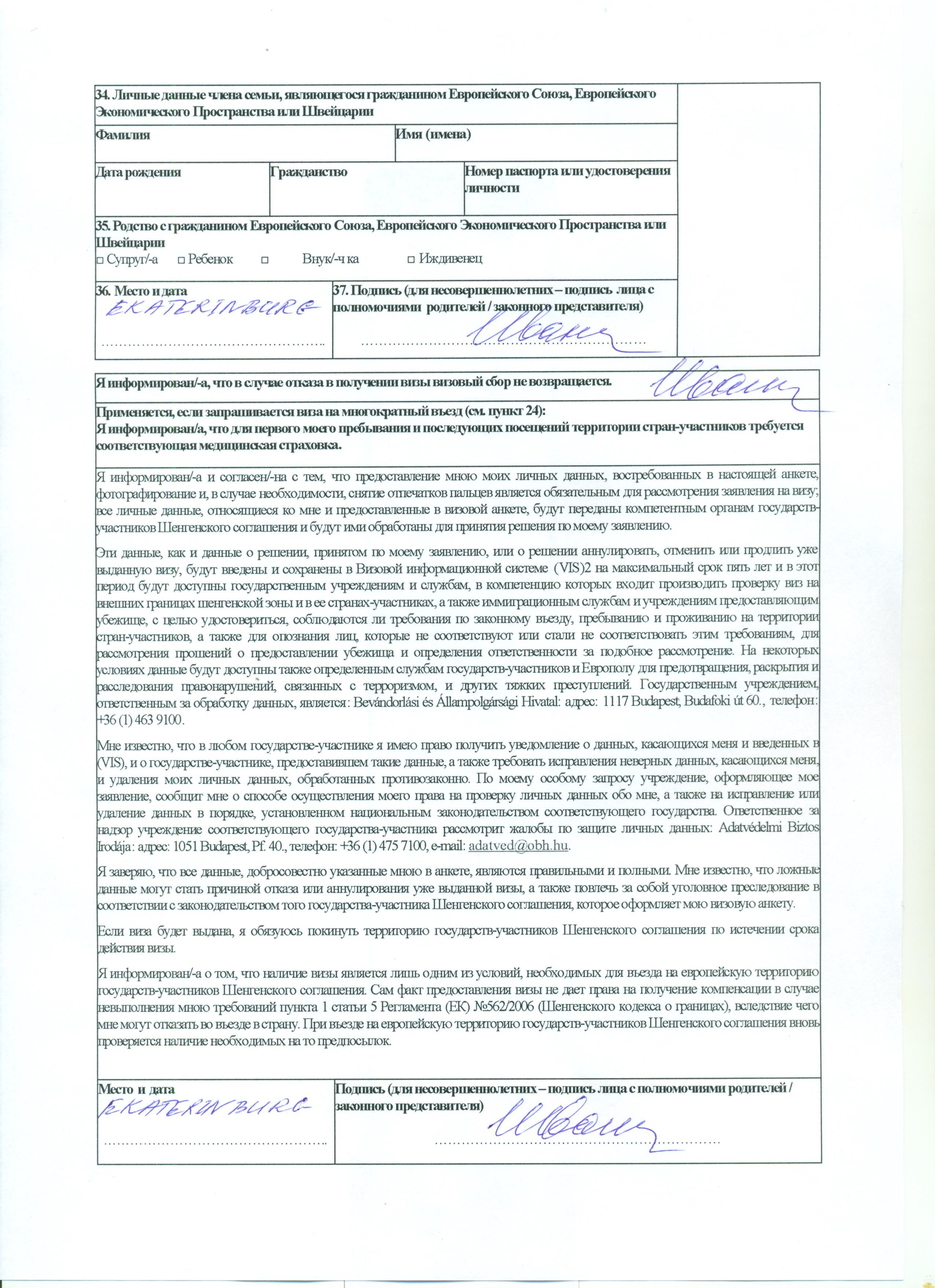 Заявление о смене ген директора форма 14001 образец заполнения - 6